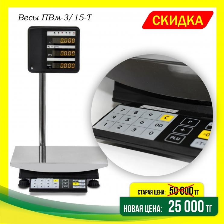 Весы торговые электронные ПВм-3/15-Т